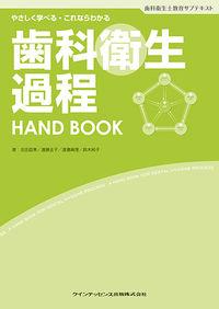 歯科衛生過程Hand book やさしく学べる・これならわかる 歯科衛生士教育サブテキスト