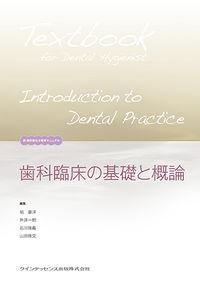 歯科臨床の基礎と概論 新・歯科衛生士教育マニュアル