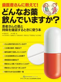 歯医者さんに教えて! どんなお薬飲んでいますか?