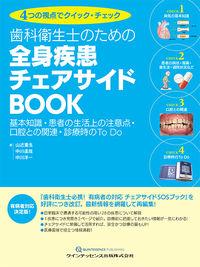 歯科衛生士のための全身疾患チェアサイドBOOK 4つの視点でクイック・チェック  基本知識・患者の生活上の注意点・口腔との関連・診療時のTo Do