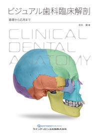 ビジュアル歯科臨床解剖