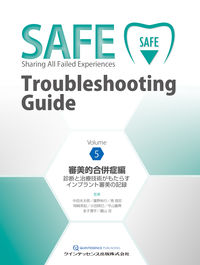 SAFE Troubleshooting Guide Volume 5 審美的合併症編