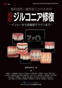 歯科医師・歯科技工士のための 最新ジルコニア修復