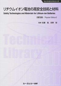 リチウムイオン電池の高安全技術と材料