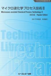 マイクロ波化学プロセス技術 II 《普及版》