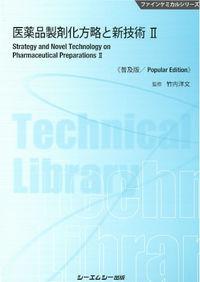 医薬品製剤化方略と新技術 II 《普及版》