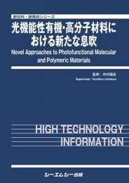 光機能性有機・高分子材料における新たな息吹