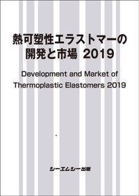 熱可塑性エラストマーの開発と市場 2019