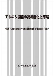 エポキシ樹脂の高機能化と市場