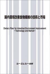 腸内環境改善食物繊維の技術と市場