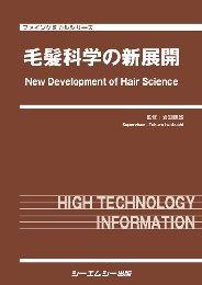 毛髪科学の新展開