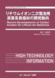 リチウムイオン二次電池用炭素系負極材の開発動向