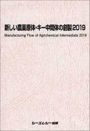 新しい農薬原体・キー中間体の創製2019