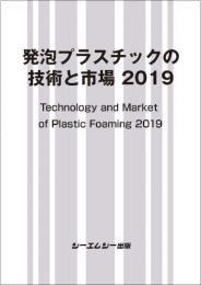 発泡プラスチックの技術と市場 2019