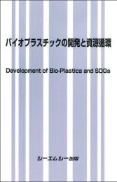 バイオプラスチックの開発と資源循環