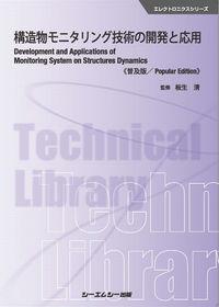 構造物モニタリング技術の開発と応用《普及版》
