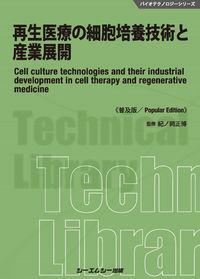 再生医療の細胞培養技術と産業展開《普及版》