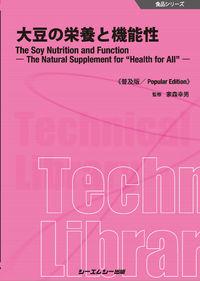大豆の栄養と機能性《普及版》