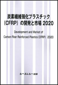 炭素繊維強化プラスチック(CFRP)の開発と市場 2020