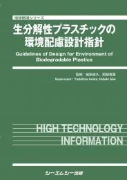 生分解性プラスチックの環境配慮設計指針