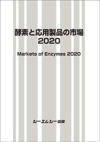 酵素と応用製品の市場2020