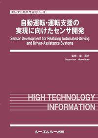 自動運転・運転支援の実現に向けたセンサ開発