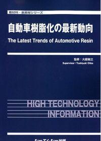 自動車樹脂化の最新動向
