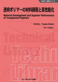 透明ポリマーの材料開発と高性能化《普及版》
