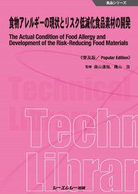 食物アレルギーの現状とリスク低減化食品素材の開発《普及版》