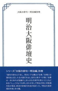 明治大阪俳壇史