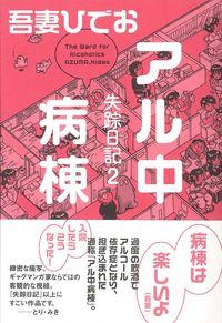 アル中病棟 / 失踪日記2
