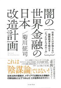 闇の世界金融の日本改造計画 / 日本人だけが知らない国際経済を動かす「たったひとつのルール」