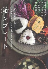 和ンプレート / 常備菜で簡単!カフェごはんみたいな和の朝食
