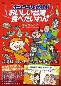 ボンクラ隊が行く! おいしい台湾食べたいわん (コミックエッセイの森)