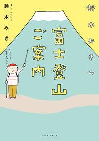 鈴木みきの富士登山ご案内 (コミックエッセイの森)