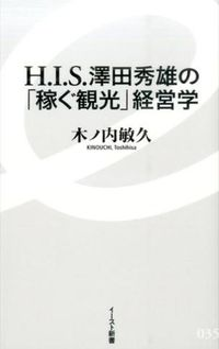 H.I.S.澤田秀雄の「稼ぐ観光」経営学