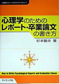 心理学のためのレポート・卒業論文の書き方 心理学セミナーテキストライブラリ ; 1