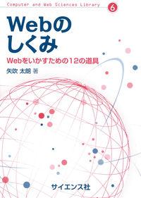 Webのしくみ Webをいかすための12の道具 Computer and web sciences library ; 6