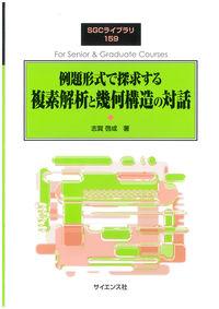 例題形式で探求する複素解析と幾何構造の対話