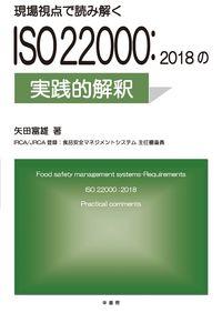 現場視点で読み解く ISO22000:2018の実践的解釈