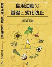 食用油脂の基礎と劣化防止