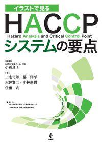 イラストで見るHACCPシステムの要点