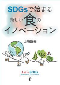 SDGsで始まる 新しい食のイノベーション