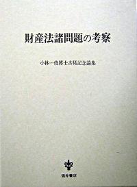 財産法諸問題の考察 : 小林一俊博士古稀記念論集