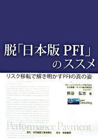 脱「日本版PFI」のススメ / リスク移転で解き明かすPFIの真の姿