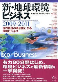 新・地球環境ビジネス 2009-2011