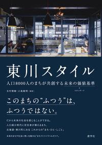 東川スタイル / 人口8000人のまちが共創する未来の価値基準