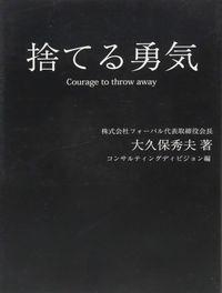 捨てる勇気