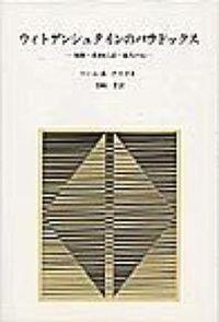 ウィトゲンシュタインのパラドックス / 規則・私的言語・他人の心
