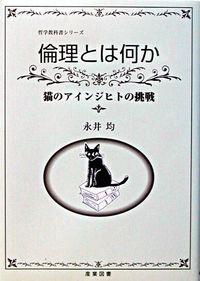 倫理とは何か / 猫のアインジヒトの挑戦